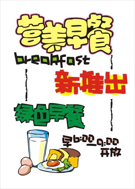 pop食品安全手绘海报