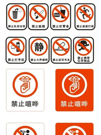 常用的禁止标志矢量稿