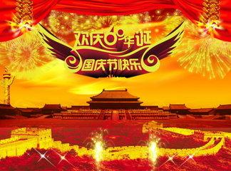 中国红欢度国庆PSD分层素材