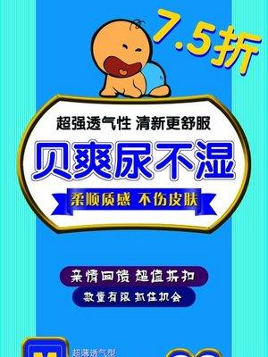 婴儿尿片促销 海报 超市 海报 宣传