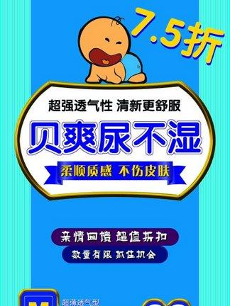 <i>婴</i><i>儿</i><i>尿</i><i>片</i>促销 海报 超市 海报 宣传