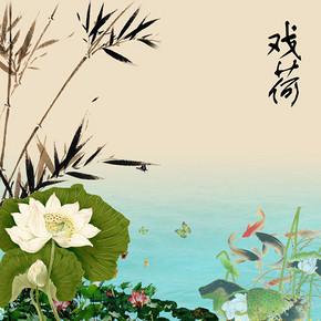 戏荷水彩中国风PSD分层素材