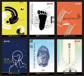 企业文化 展板 海报 招贴 文化 展板