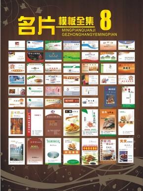餐饮旅业名片模板下载CDR