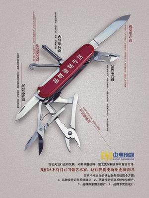 中电传媒广告