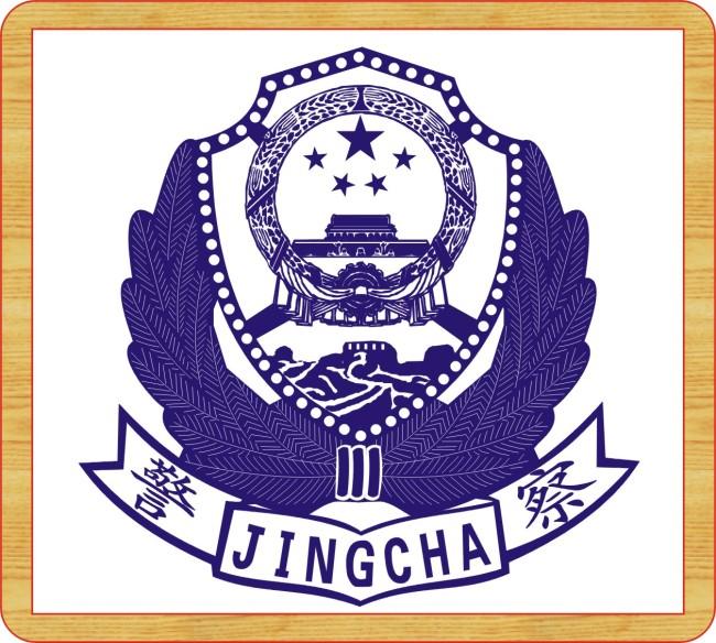 警徽logo