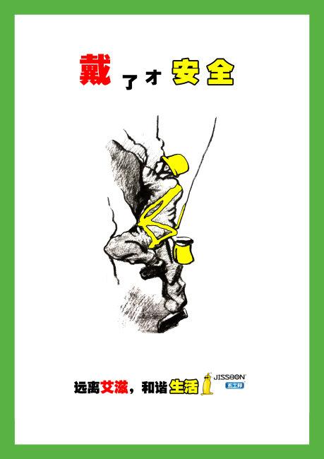 杰士邦免费下载 手绘pop海报设计图片