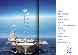 航母稳重大气建筑画册PSD高清分层图