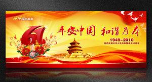 国庆 61周年 国庆背景 节日背景