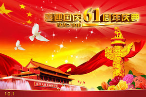 欢度国庆 2010国庆