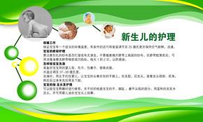 医院展板 新生儿护理