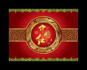 中国红珍藏品红茶标签psd设计模板下载