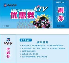 KTV优惠券