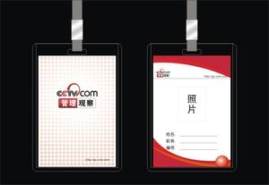 企业公司工作牌设计模板下载