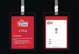 企业公司工作牌设计模板下载工作牌设计