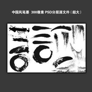 中国风笔墨画笔素材