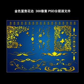 欧式花纹PSD分层素材