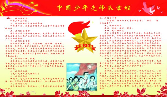中国少年 少年先锋队 章程 少先队员