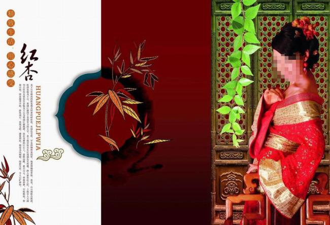红色古装美女典雅大气