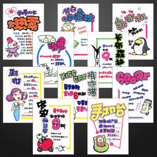 <i><i>手</i></i><i><i>绘</i></i><i>pop</i>海报