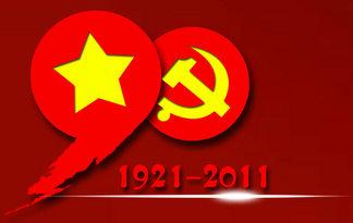 <i>建</i><i>党</i>90周年<i>政</i><i>府</i><i>党</i><i>建</i>红色<i>展</i><i>板</i>标志