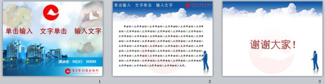 重庆农村商业银行ppt模版下载