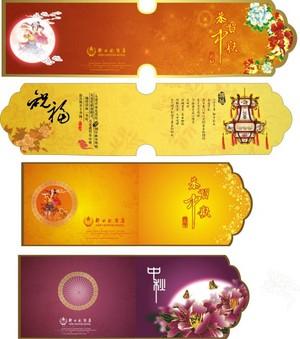 中秋贺卡中秋素材 中秋节设计