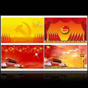 党建展板 建党90周年展板 国庆展板-2