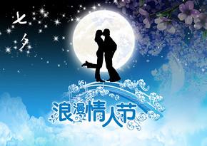 七夕情人节宣传单