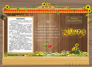 感恩教师节模板下载