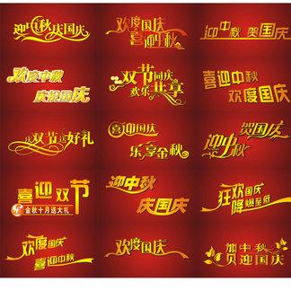 国庆中秋素材字体设计素材