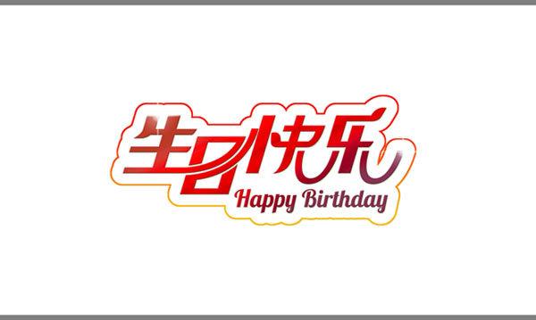 生日快乐艺术字 生日快乐 生日 快乐 生日快乐字体设计 生日快乐模板