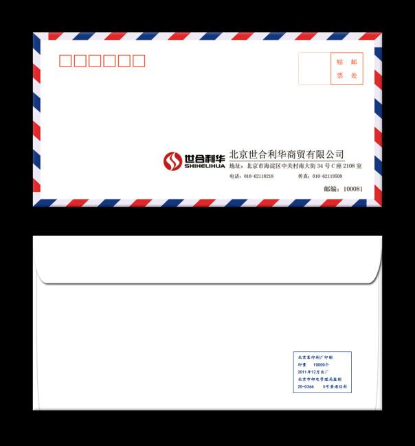 贸易公司标准信封设计(展开图)