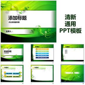 动态清新风格通用PPT模板(带动画效果)