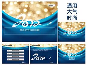 2012工作汇报炫彩PPT模板