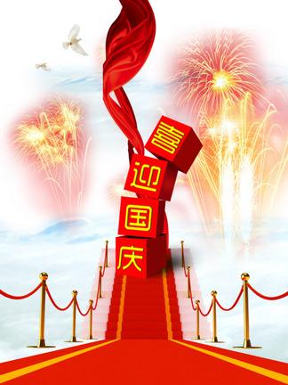 <i>国</i><i>庆</i>节星光大道海报