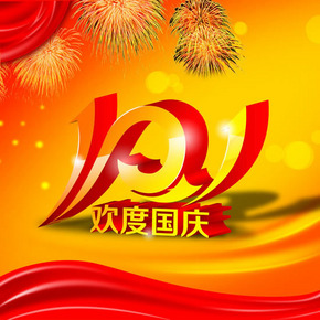 10.1喜庆欢度国庆节PSD分层模板