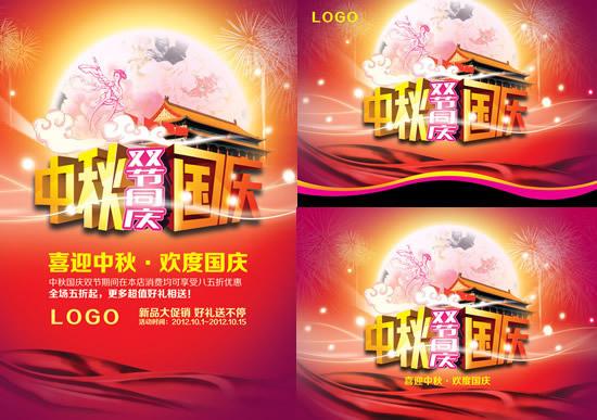 中秋国庆海报吊旗设计