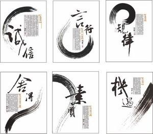 矢量素材中国风名言