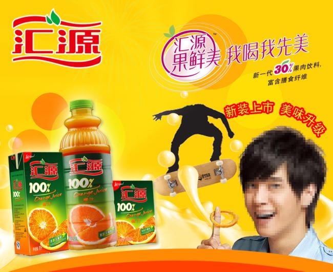 果汁广告设计方案图片
