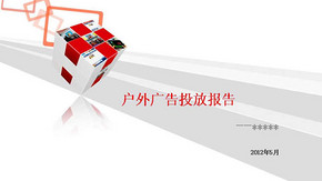 广告策划PPT素材