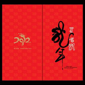 传统春节<i>利</i><i>是</i><i>封</i>红包PSD