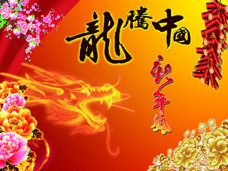 新年<i>龙</i><i>腾</i>中国