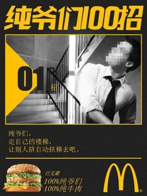 麦当劳广告策划PPT幻灯片