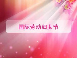 三八国际劳动妇女节PPT幻灯片
