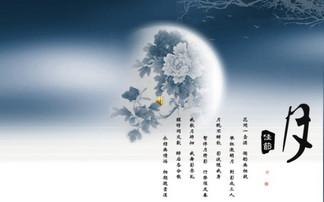 中秋浪漫温馨<i>PPT</i><i>模</i><i>板</i>  <i>ppt</i><i>模</i><i>板</i><i>下</i><i>载</i>