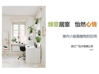 室内盆栽植物<i>PPT</i>幻灯片