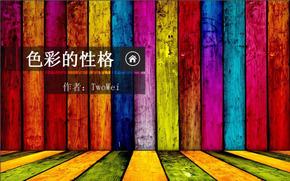 色彩的性格PPT幻灯片