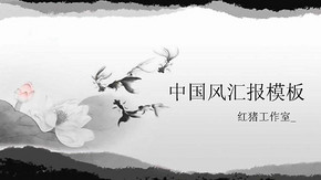 水墨绘画中国风PPT幻灯片