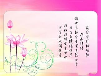 风花雪月<i><i>中</i></i><i><i>秋</i></i><i><i>节</i></i><i>PPT</i><i>模</i><i>板</i>